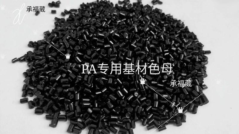 塑胶黑色母粒